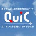 QuiC × マクドナルド キャンペーン